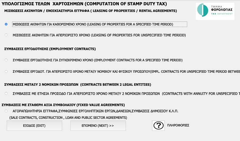 Amendment to Procedures for Payment of Stamp Duty