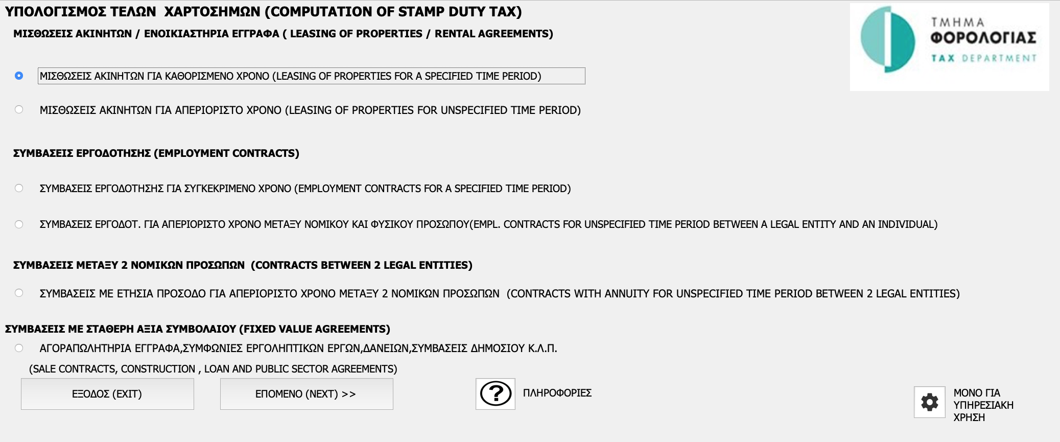 Procedures for Payment of Stamp Duty